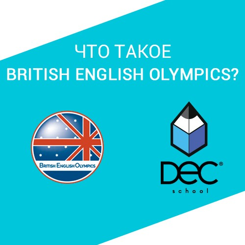 Вritish English Olympics